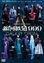 【送料無料】 銀河鉄道999 40周年記念作品 舞台「銀河鉄道999」 -GALAXY OPERA- 【DVD】