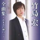 【送料無料】 竹島宏 / 竹島宏全曲集〜おまえの隣に…〜 【CD】