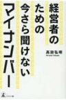 経営者のための今さら聞けないマイナンバー / 高田弘明 【本】