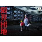 【送料無料】 限界団地 DVD-BOX 【DVD】