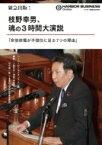 枝野幸男、魂の3時間大演説「安倍政権が不信任に足る7つの理由」 / 上西充子 【本】