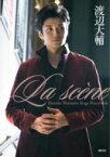 【送料無料】 La scene Daisuke Watanabe Stage Photobook / 渡辺大輔 【本】