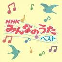 【送料無料】 決定盤!!: : 「NHKみんなのうた」ベスト 【CD】