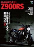 KAWASAKI Z900RS エイムック 【ムック】