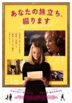 あなたの旅立ち、綴ります 【DVD】