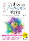 【送料無料】 あたらしいPythonによるデータ分析の教科書 / 寺田学 【本】
