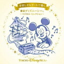 Disney / 手回しオルゴールで聴く 東京ディズニーシー