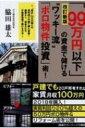 改訂新版 「99万円以下」の資金で儲ける ワッキー流「ボロ物件投資」術! / 脇田雄太 【本】