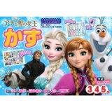 アナと雪の女王 かず 3・4・5歳 学研わくわく知育ドリル / 榊原洋一 【全集・双書】