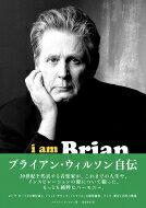 【送料無料】 ブライアン・ウィルソン自伝 I Am Brian Wilson / Brian Wilson ブライアンウィルソン (ビーチボーイズ) 【本】