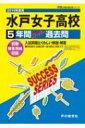 水戸女子高等学校 5年間スーパー過去問 2019年度用 声教の高校過去問シリーズ 【全集・双書】