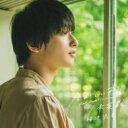 横浜流星  今日もいい天気 feat. Rover ベリグッドマン  未完成 初回限定盤 CD Maxi