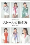 otona MUSE特別編集 ストールの巻き方 / otona MUSE編集部 【本】