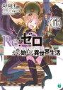 Re: ゼロから始める異世界生活 17 MF文庫J  長月達平 文庫