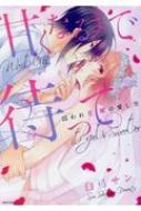 甘くなるまで待って。 囚われ花嫁の愛し方 ミッシィコミックス Ylcコレクション / 白弓サン 【コミック】