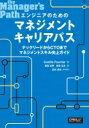 【送料無料】 エンジニアのためのマネジメントキャリアパス テ
