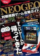 NEOGEO mini 対戦格闘ゲーム攻略ガイド 【本】