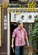 おいしい旅 夏の終わりの佐渡の居酒屋 集英社文庫 / 太田和彦 【文庫】