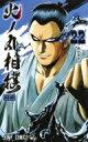 火ノ丸相撲 22 ジャンプコミックス / 川田 (漫画家) 【コミック】