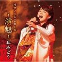 【送料無料】 丘みどり / 丘みどりリサイタル2018〜演魅〜 【CD】
