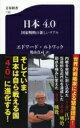 日本4.0 国家戦略の新しいリアル 文春新書 / エドワード・ルトワック 【新書】