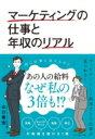 マーケティングの仕事と年収のリアル / 山口義宏 【本】