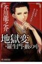 地獄変・羅生門・藪の中 マンガでBUNGAKU / 芥川龍之介 【本】