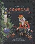 【送料無料】 くるみ割り人形 とびだししかけえほん / E.T.A.ホフマン 【絵本】