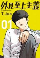 外見至上主義 01 / T.jun 【本】