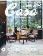 Casa BRUTUS (カーサ・ブルータス) 2018年 10月号 / Casa BRUTUS編集部 【雑誌】