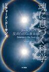 【送料無料】 魂に息づく科学 ドーキンスの反ポピュリズム宣言 / リチャード・ドーキンス 【本】