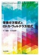 【送料無料】常微分方程式とロトカ・ヴォルテラ方程式/竹内康博【本】