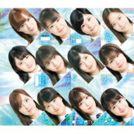 モーニング娘。'18 (モーニング娘。) / フラリ銀座 / 自由な国だから 【通常盤B】 【CD Maxi】