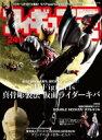 フィギュア王 No.249 ワールドムック / フィギュア王編集部 【ムック】