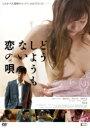 どうしようもない恋の唄 【DVD】