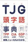 TJG 頭字語事典 - 教養を高める500ワード - / 一校舎頭字語研究会 【本】