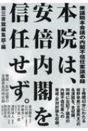 「本院は、安倍内閣を信任せず。」 / 第三書館編集部 【本】
