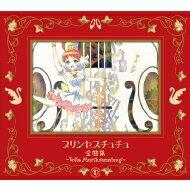 サウンドトラック, その他  Volle Musiksammlung CD