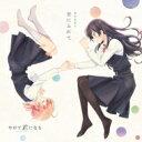 安月名莉子 / 君にふれて <TVアニメ「やがて君になる」オープニングテーマ> 【CD Maxi】