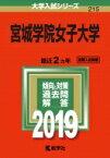 宮城学院女子大学 2019 大学入試シリーズ 【全集・双書】