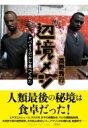 HMV&BOOKS online 1号店で買える「辺境メシ ヤバそうだから食べてみた / 高野秀行 【本】」の画像です。価格は1,620円になります。