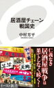 HMV&BOOKS online 1号店で買える「居酒屋チェーン戦国史 イースト新書 / Balancing Act 【新書】」の画像です。価格は930円になります。