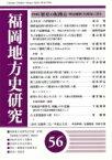 福岡地方史研究 第56号 / 福岡地方史研究会 【本】