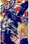 アカトラ 1 少年チャンピオン・コミックス / 齋藤勁吾 【コミック】