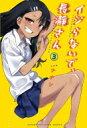 イジらないで、長瀞さん 3 週刊少年マガジンKC / ナナシ 【コミック】
