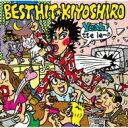 【送料無料】 忌野清志郎 イマワノキヨシロウ / ベストヒット清志郎 【CD】