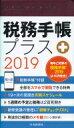 税務手帳プラス2019 / 日本税理士会連合会 【本】
