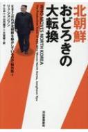 北朝鮮 おどろきの大転換 / Kbsテレビ制作班 【本】