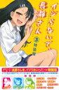イジらないで、長瀞さん 3 フルカラー小冊子付き特装版 プレミアムKC / ナナシ 【コミック】