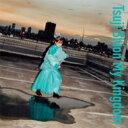 【送料無料】 辻詩音 ツジシオン / わたしの王国 【CD】